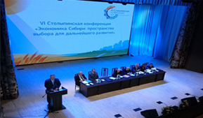 Seventh Stolypin Conference will be held in August in Altai