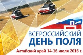 All-Russian Field Day will present prospective projects of animal husbandry